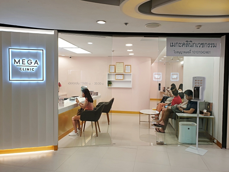 Mega Clinic เซ็นทรัลลาดพร้าว ชั้น 9 ฉีดโบท็อกซ์ลดกร้าม ลดริ้วรอย