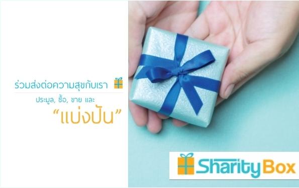 Review เว็บประมูลเพื่อการกุศล sharitybox.com