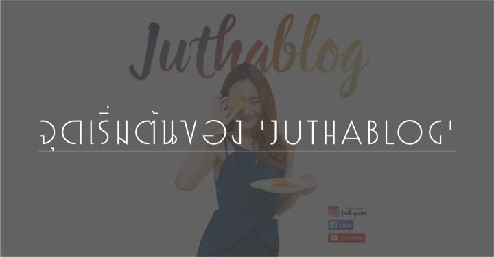 จุดเริ่มต้นของ 'JUTHBLOG'