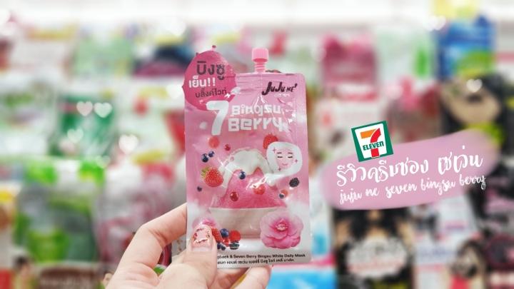 รีวิวครีมซองเซเว่น JuJu ne' 7 Berry Bingsu บิงซูเย็นทาหน้าได้
