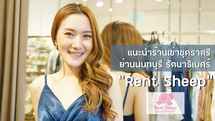 แนะนำร้านเช่าชุดราตรีนนทบุรี รัตนาธิเบศร์ [RentSheep]