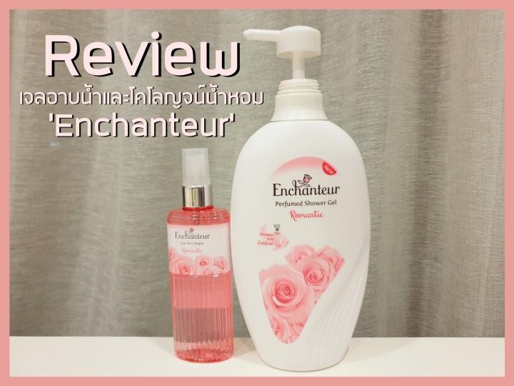 รีวิวเจลอาบน้ำและโคโลญจน์น้ำหอม จากฝรั่งเศษ 'Enchanteur'