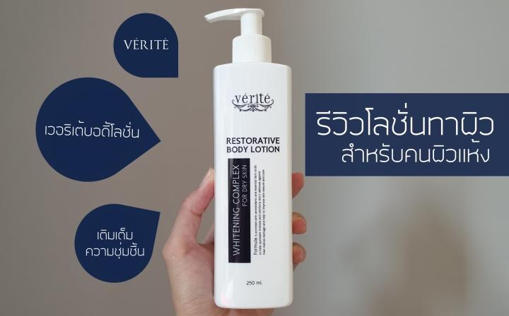 [Review] Verite Restorative Body Lotion โลชั่นสำหรับคนผิวแห้ง