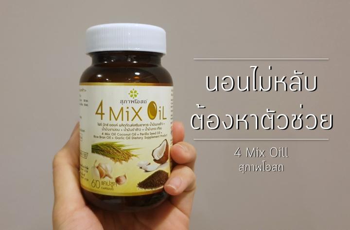 วิธีแก้อาการนอนไม่หลับ ด้วย 4 Mix Oill น้ำมัน 4 ชนิด จากสุภาพโอสถ