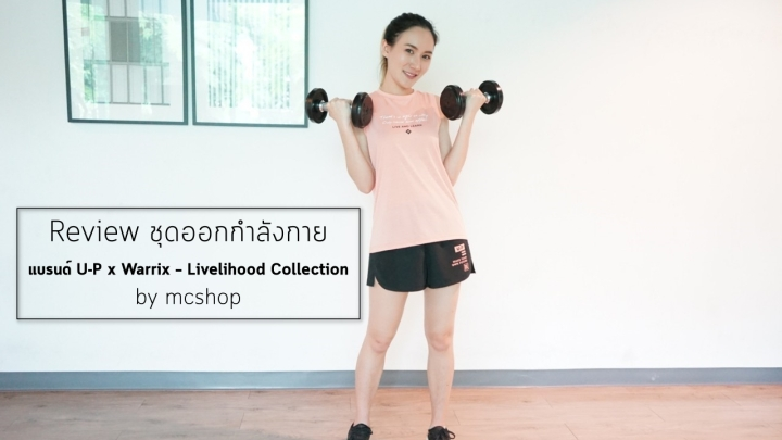 Review ชุดออกกำลังกายแบรนด์ U-P x Warrix –Livelihood