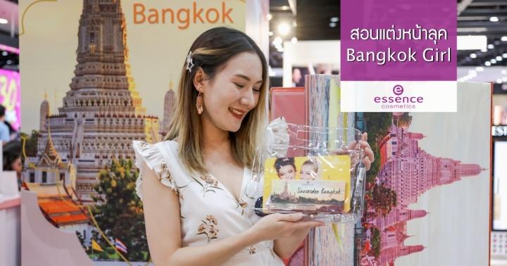 สอนแต่งหน้าลุค Bangkok girl ด้วยเครื่องสำอาง Essence Sawasdee Bangkokcollection
