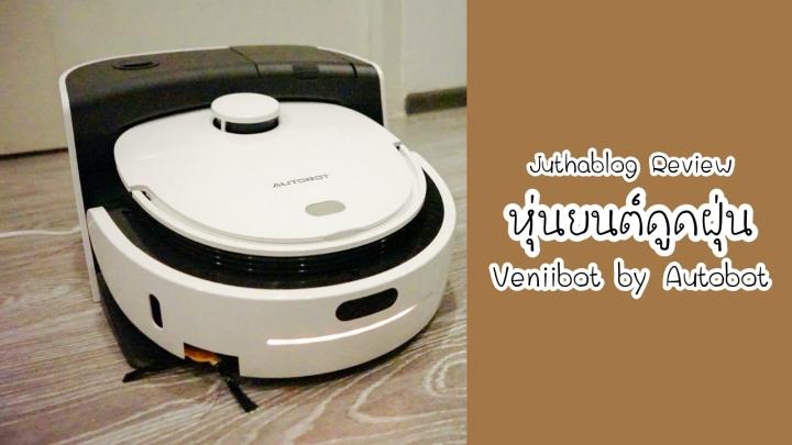 รีวิว Veniibot by Autobot  หุ่นยนต์ทำความสะอาด ที่ไม่เหมือนกับหุ่นยนต์เจ้าอื่นๆแน่นอน