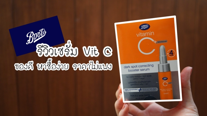 [ Review ]  Boots Vitamin C Advanced Dark Spot Correcting Booster Serum x4