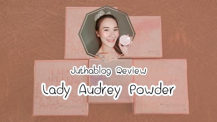 รีวิวแป้ง Lady Audrey แป้งคุมมันมาแรงในปี 2020