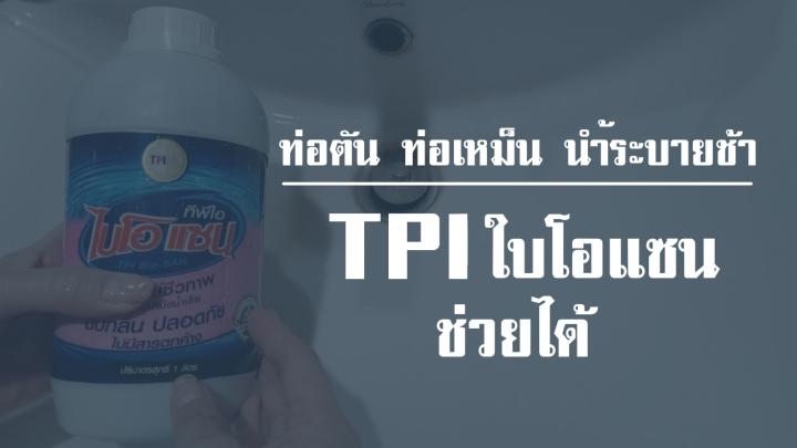 วิธีแก้ส้วมตัน ท่อตัน ท่อเหม็น น้ำระบายช้า TPI Bio-San จุลินทรีย์ชีวภาพ ช่วยได้