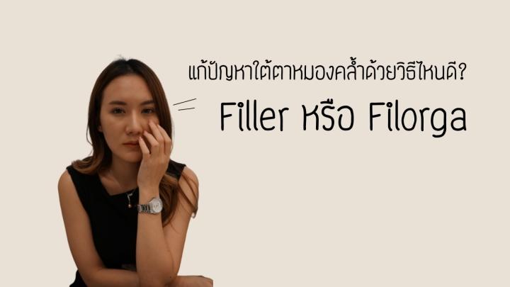 แก้ใต้ตาคล้ำ ใต้ตาลึก จะฉีด Filorga หรือ Filler ดีกว่า?? แล้วอันไหนดีอันไหนเฟลล์?