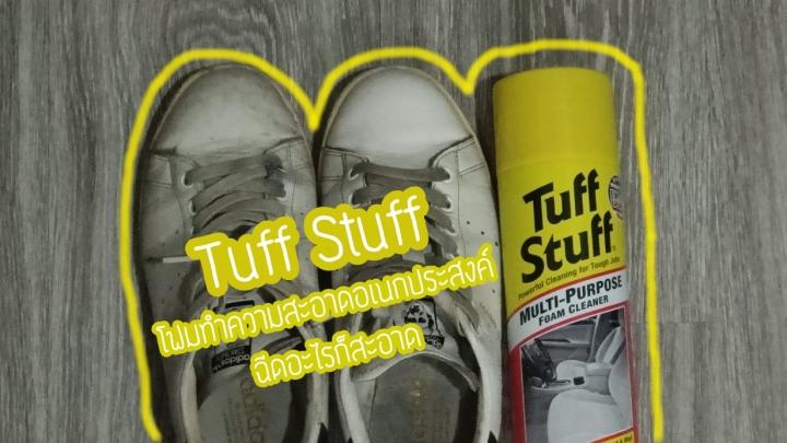 Tuff Stuff โฟมทำความสะอาดอเนกประสงค์ ฉีดอะไรก็สะอาด